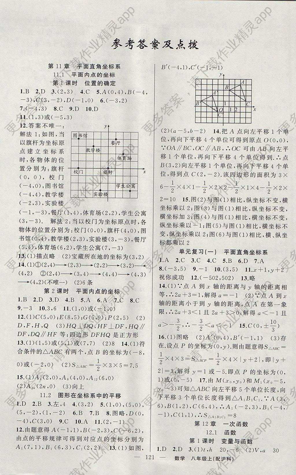 2017年原创新课堂八年级数学上册沪科版 参考答案第1页