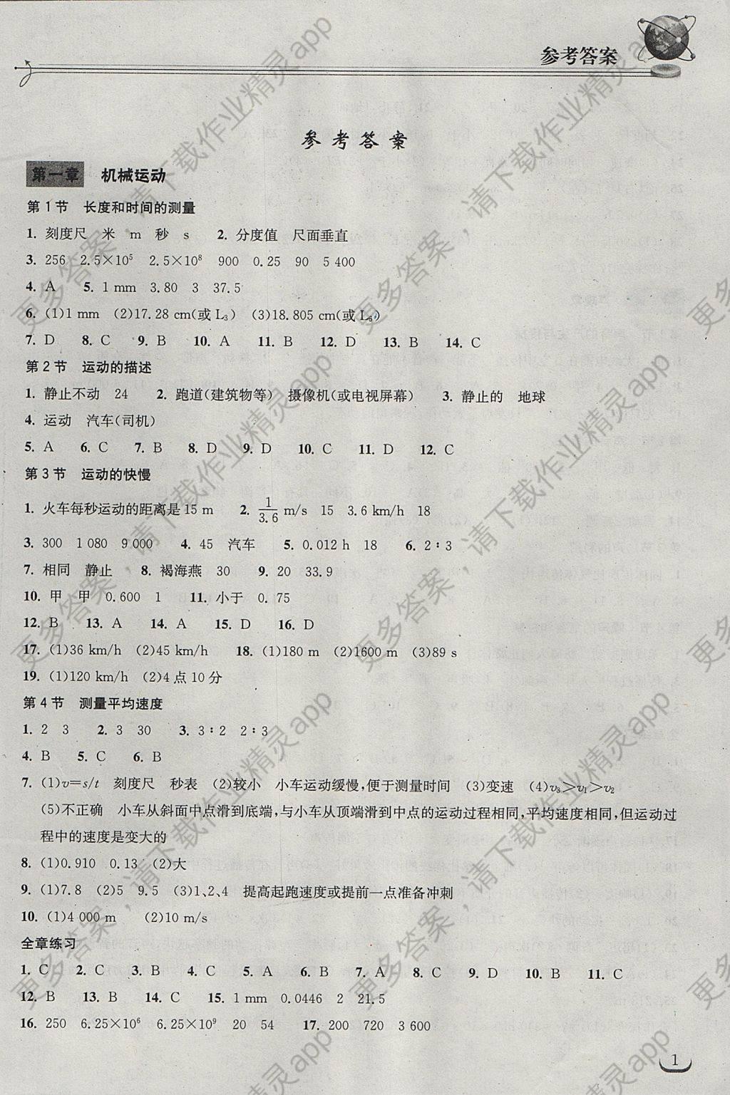 2017年长江作业本同步练习册八年级物理上册人教版 参考答案第1页