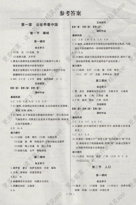 2017年长江全能学案同步练习册八年级地理上册人教版 参考答案第1页