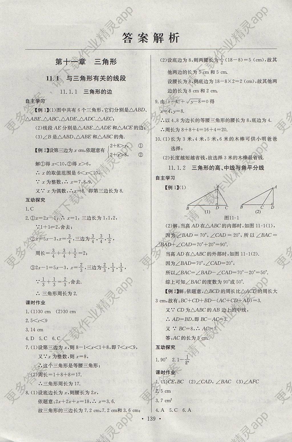 2017年长江全能学案同步练习册八年级数学上册人教版 参考答案第1页