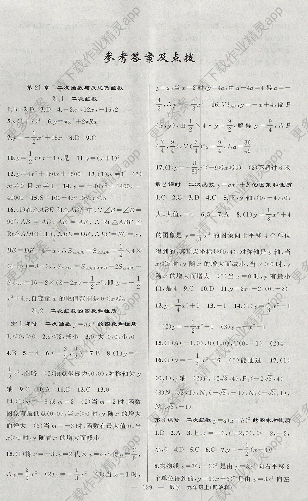 2017年原创新课堂九年级数学上册沪科版 参考答案第1页