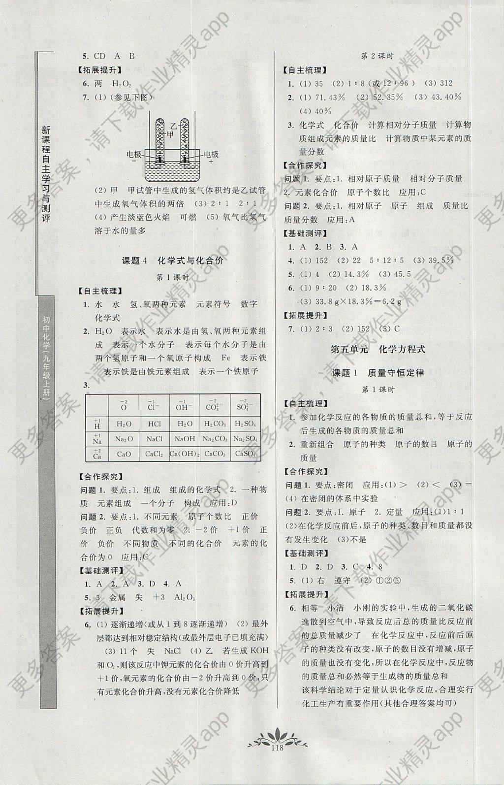 2017年新初中测评v初中与自主化学课程九年级上海浦东的初中有名图片