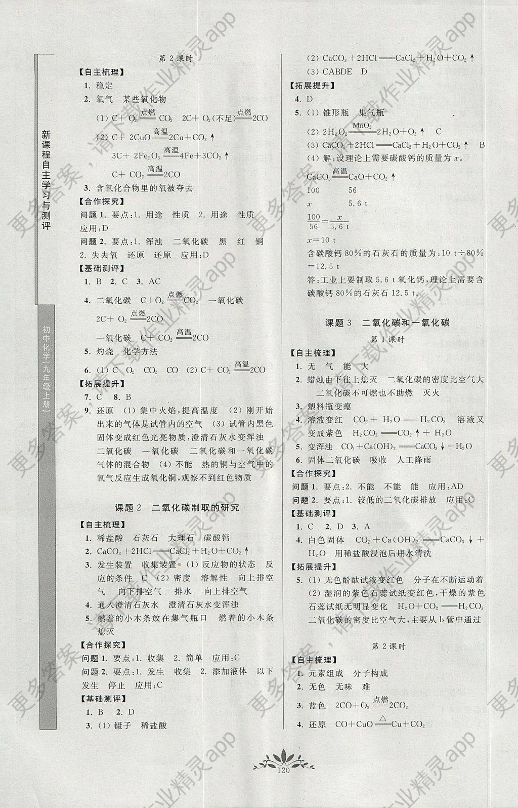 2017年新课程自主v课程与测评化学年级九初中2017模查分安庆一初中图片