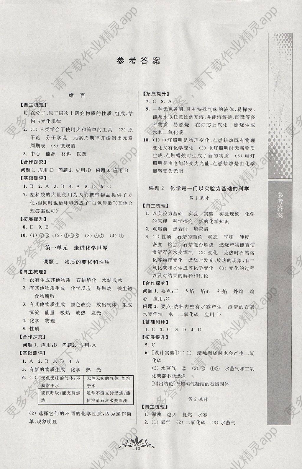 2017年新初中自主v初中与测评化学课程九年级郧县排名初中图片