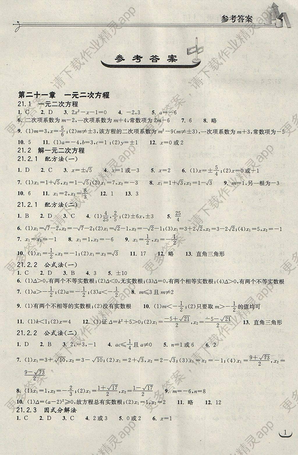 2017年长江作业本同步练习册九年级数学上册人教版 参考答案第1页