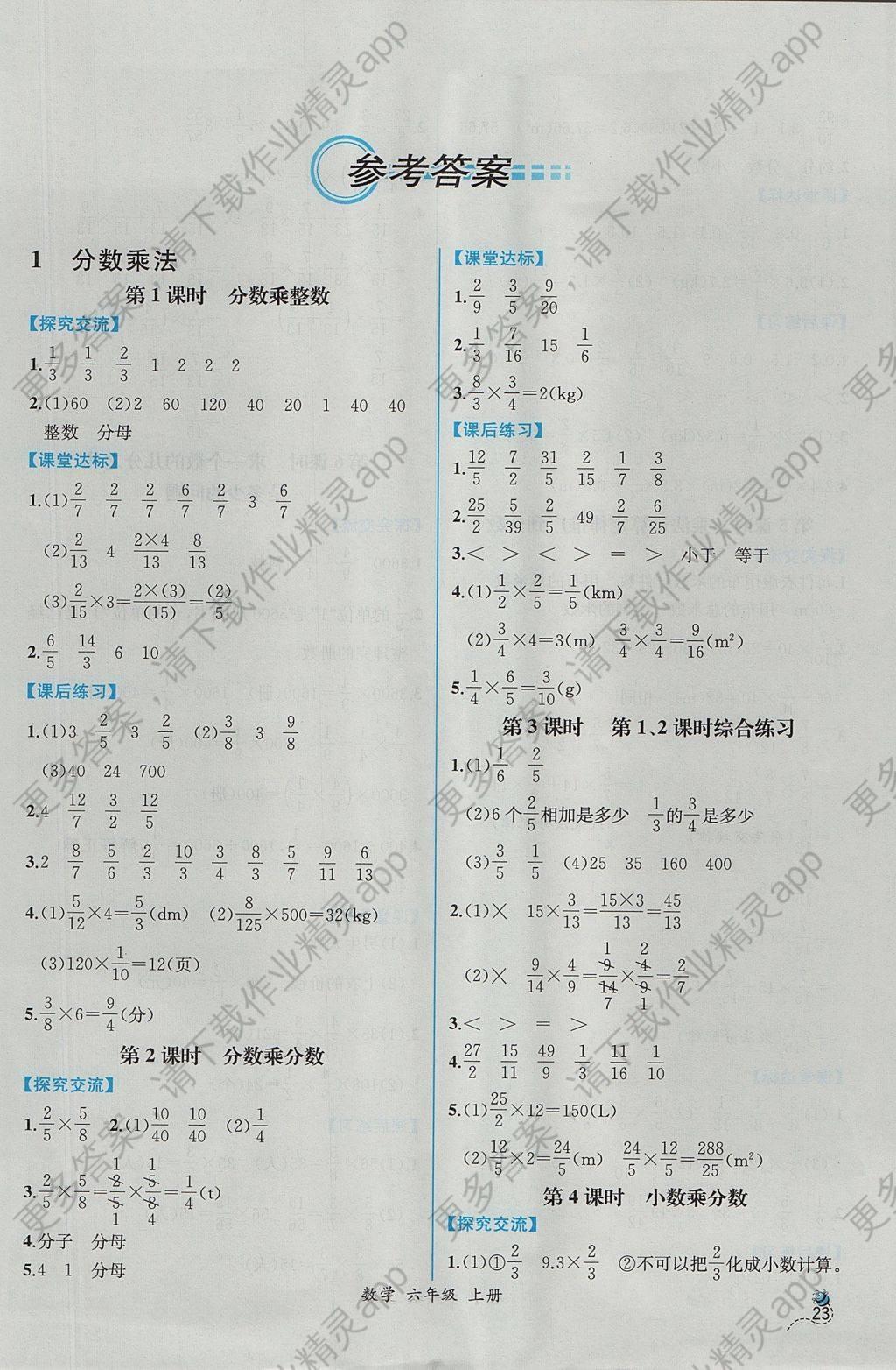 2017年同步导学案课时练六年级数学上册人教版 参考答案第1页