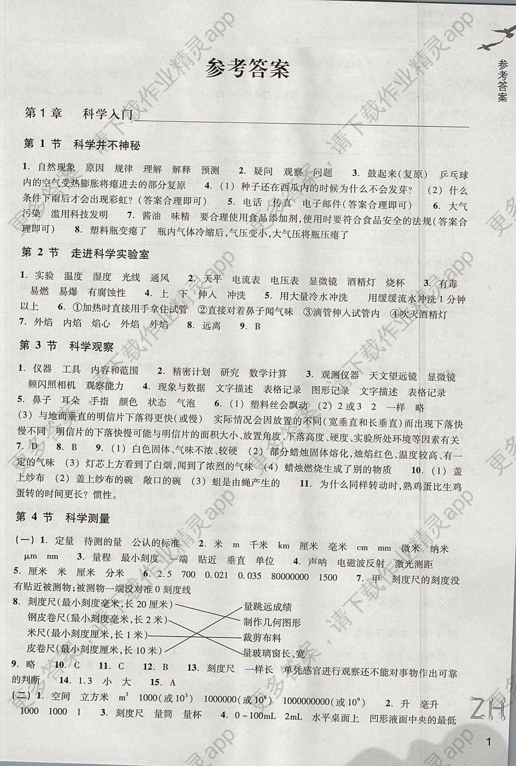 2017年作业本七年级科学上册浙教版 参考答案第1页