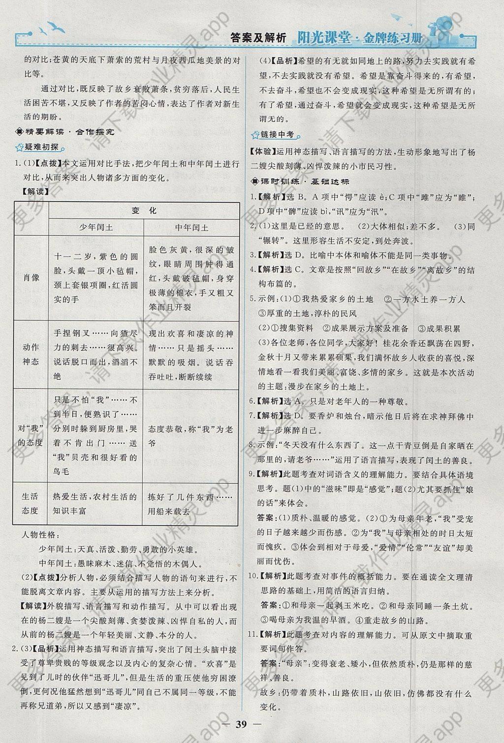 2017年上册语文阳光练习册九金牌课堂初中考场版派年级人教是多少上图片