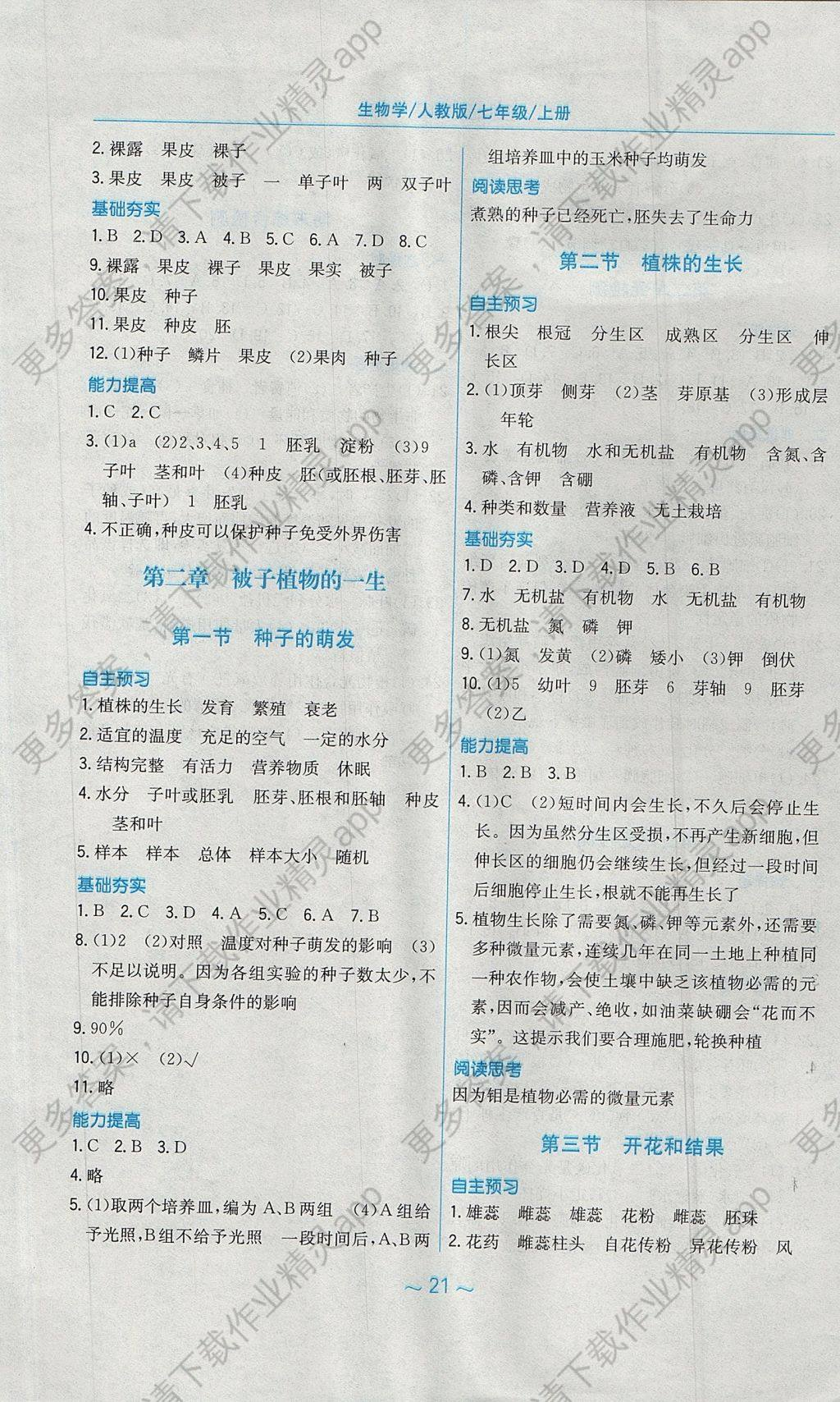 017年新编基础训练七年级生物学上册人教版答案