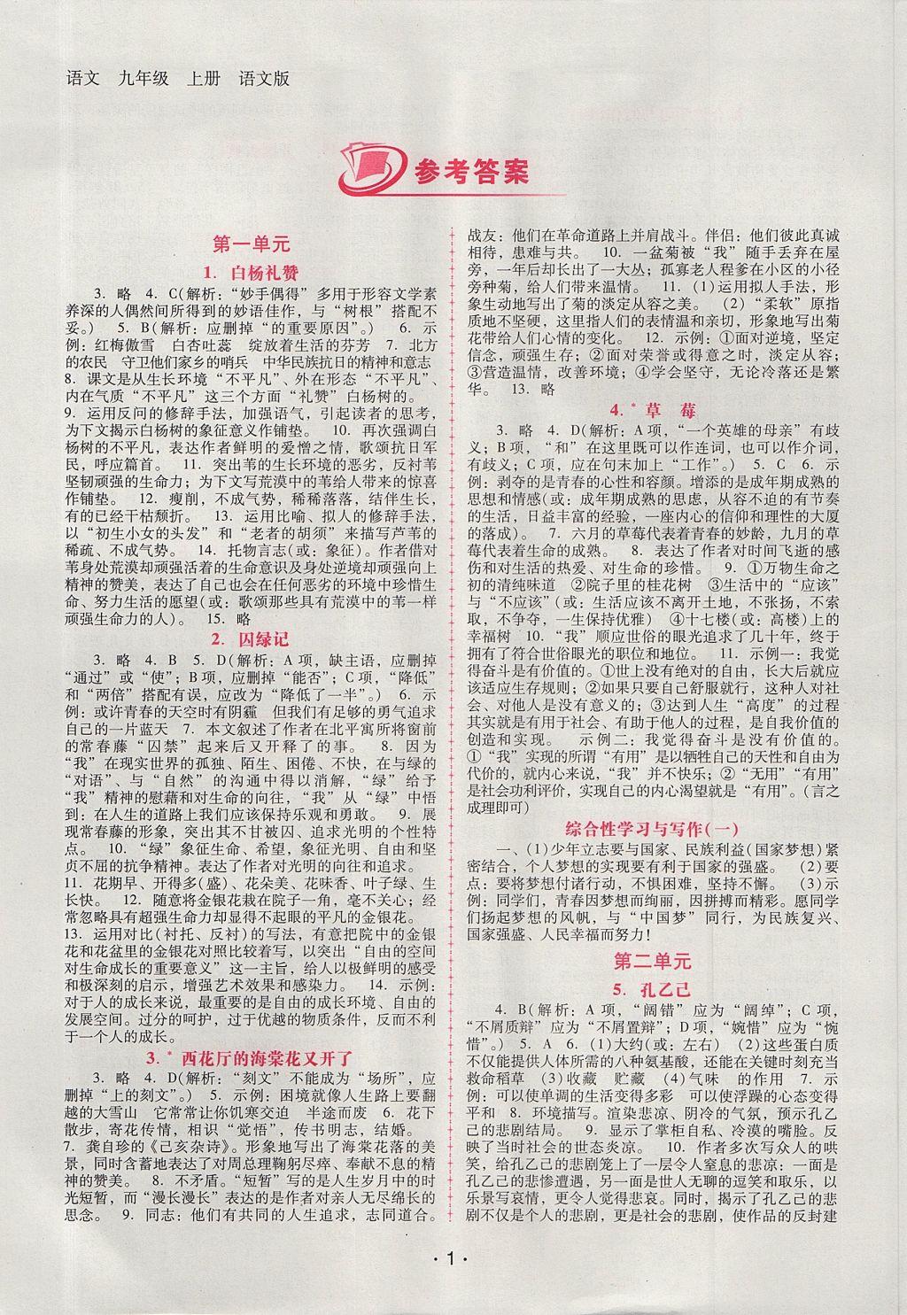 2017年摘抄与自主学习新课程学习参考九初中美文年级语语文辅导上册文版300互动答案字图片