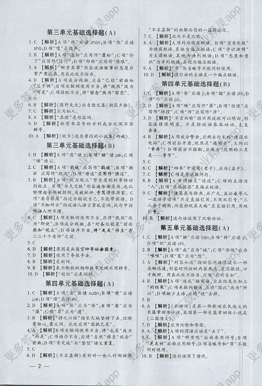 2017年年级精练同步练习语文复习九基础系统全一册深圳政治年级初中教学设计版八人教专版图片