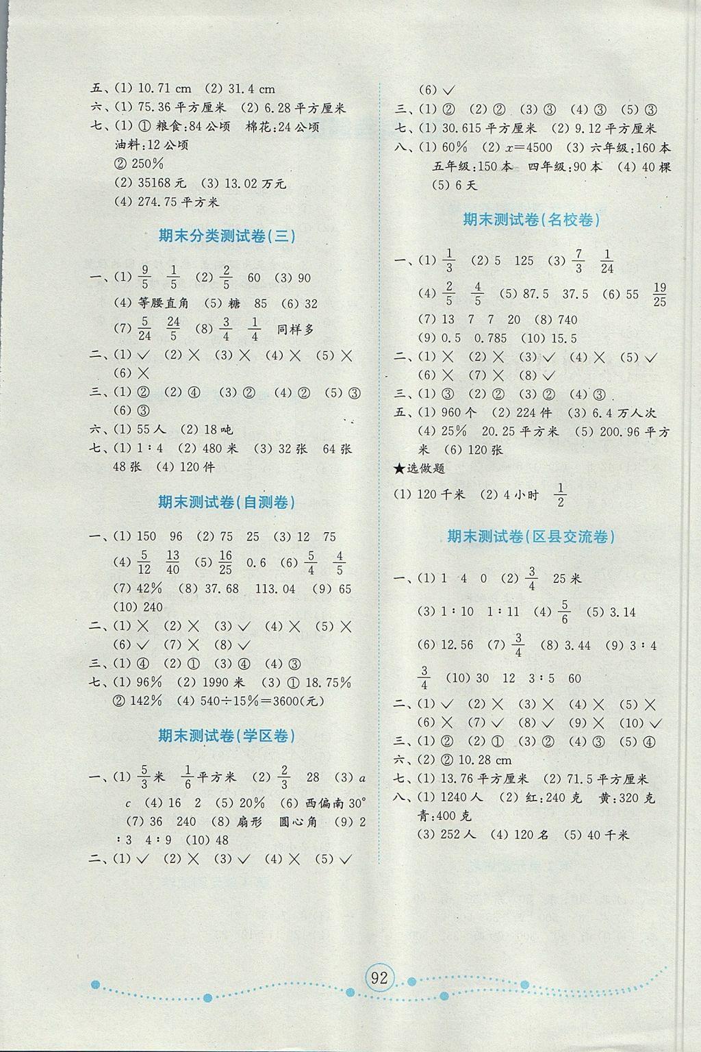 2017小学年金钥匙数学试卷六密道人教小学版哈和平区年级上册天津市