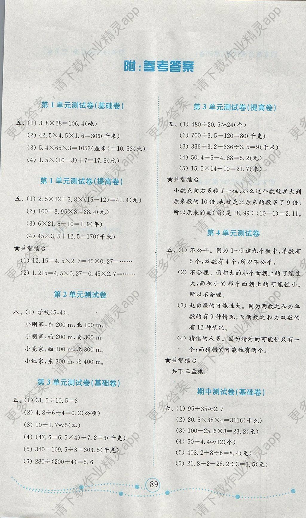 2017小学年金小学数学试卷五钥匙上册年级版人教德风观澜图片