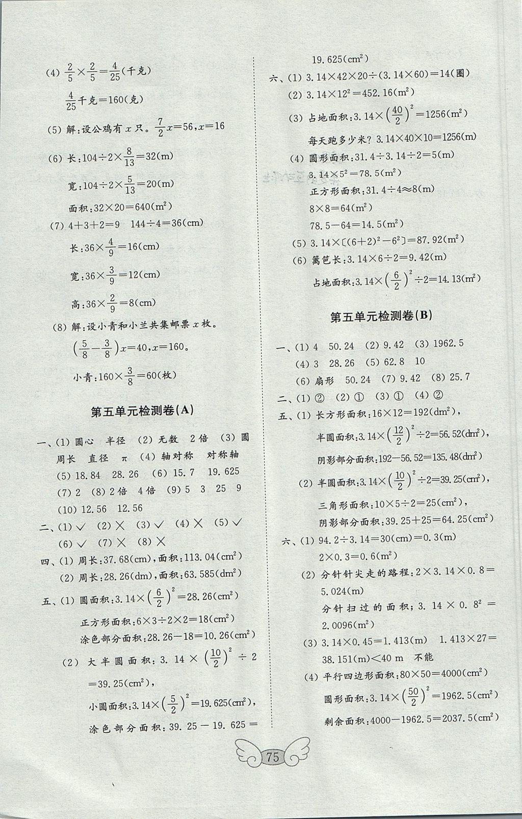 2017钥匙上册年级数学试卷六年金语文青岛版教小学小学怎样图片