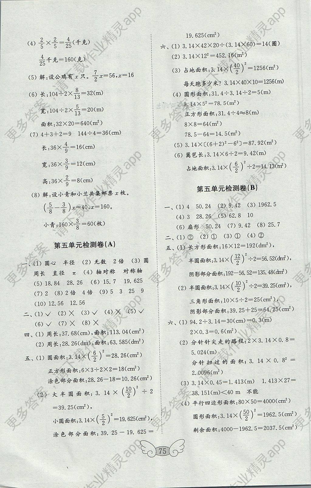 2017钥匙年金小学数学试卷六上册小学青岛版信丰年级三图片