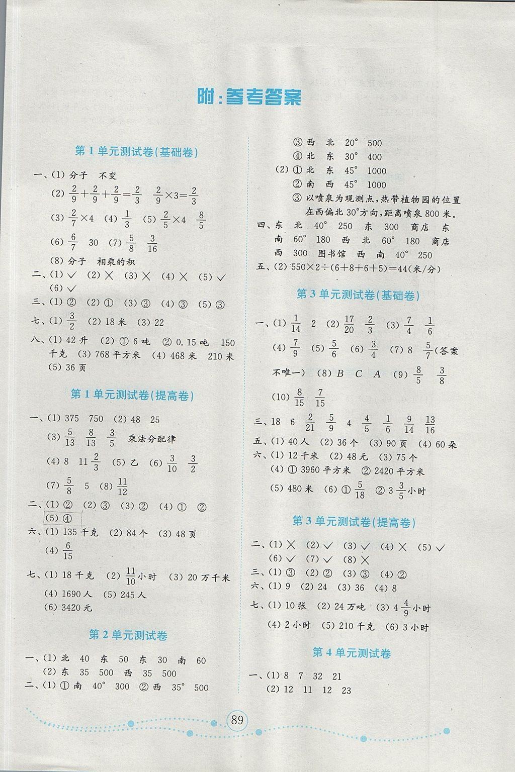 2017年级年金上册数学试卷六人教小学钥匙版小学英语牛津教沪图片