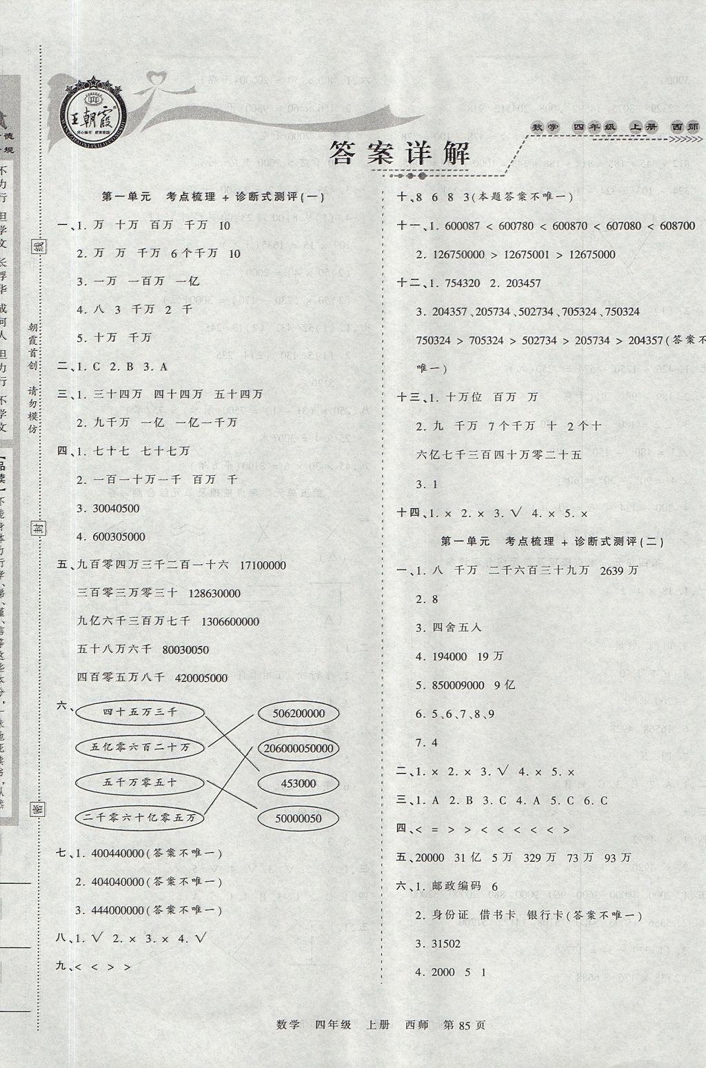 2017年王朝霞考点梳理时习卷四年级数学上册西师大版答案