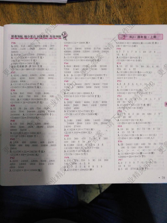 口算答题卡 > 参考答案第8页 参考答案  注:目前有些书本章节名称可能