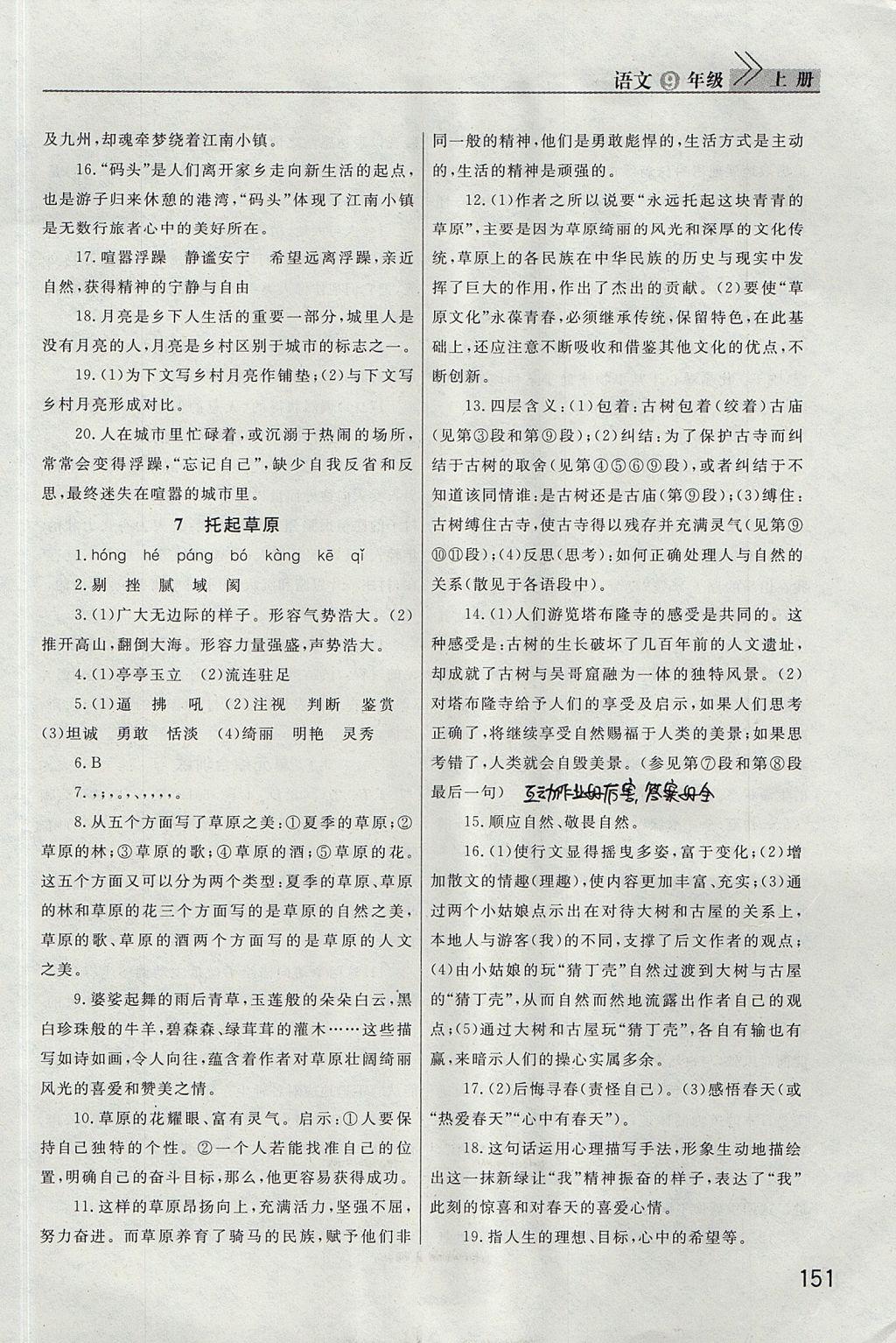 2017年长江作业本课堂作业九年级语文年级颁奖答案十词上册参考初中前图片