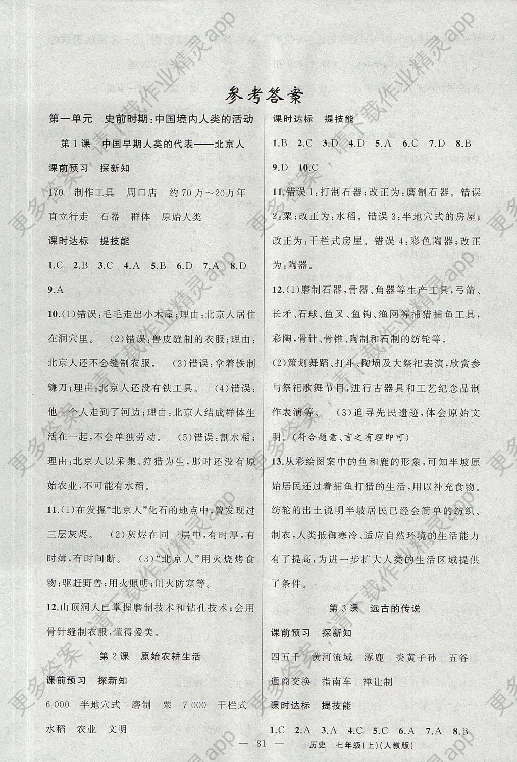 2017年黄冈金牌之路练闯考七年级历史上册人教版 参考答案