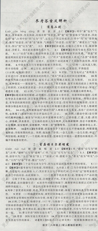 2017年黄冈金牌之路练闯考八年级语文上册人教版 参考答案