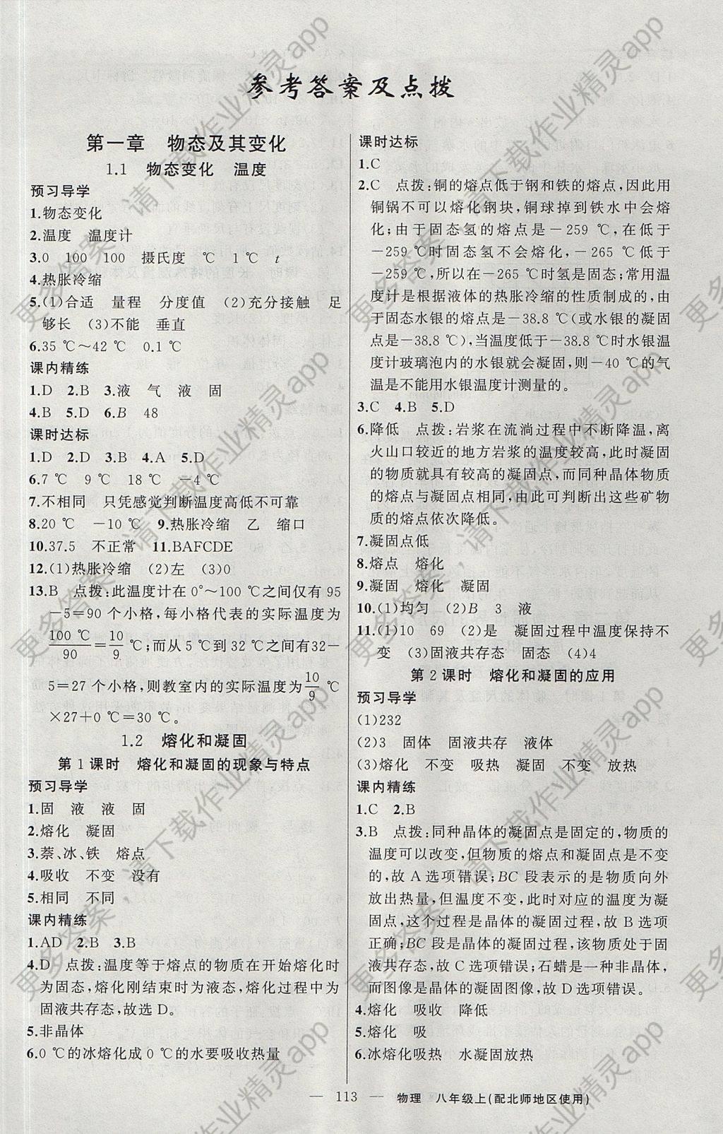 2017年黄冈金牌之路练闯考八年级物理上册北师大版 参考答案