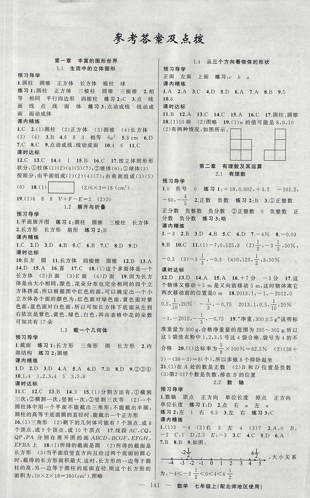 【練闖考】2016年秋七年級數學下冊 1.2.1 有理數習題課件 (新版)新人教版