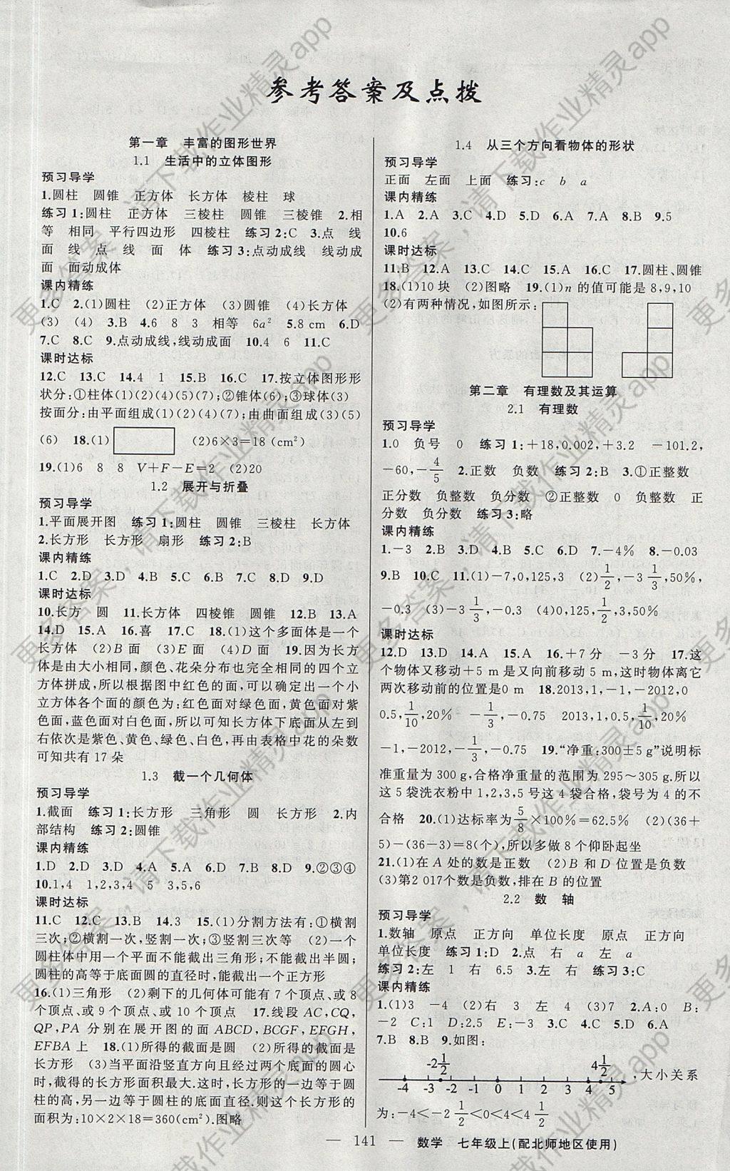 2017年黄冈金牌之路练闯考七年级数学上册北师大版 参考答案