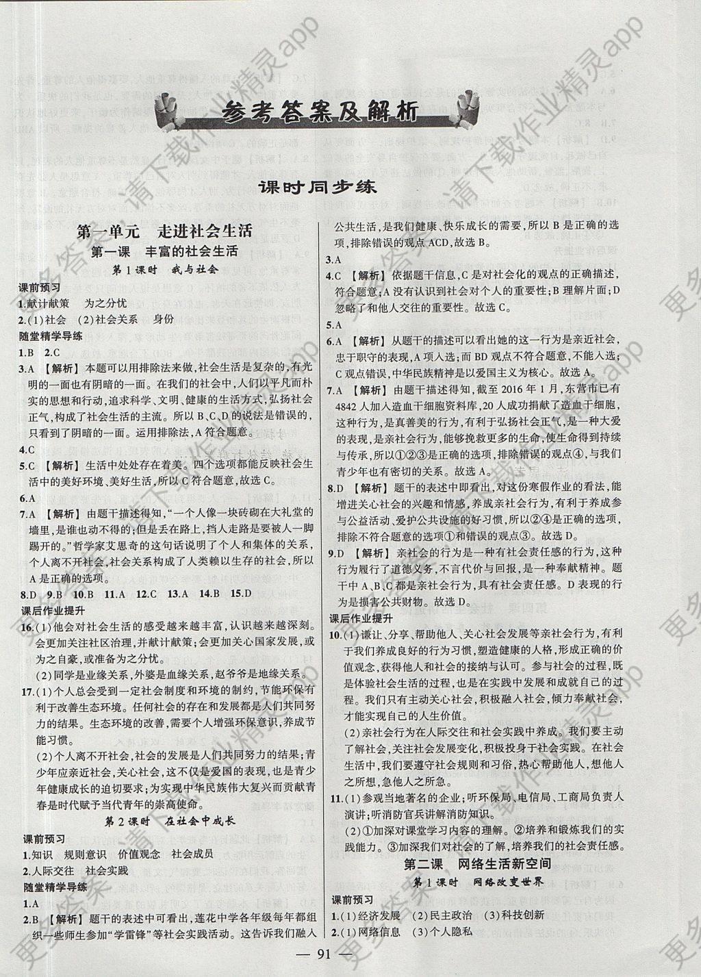 2017年黄冈状元导练导学案八年级道德与法治上册人教版 参考答案