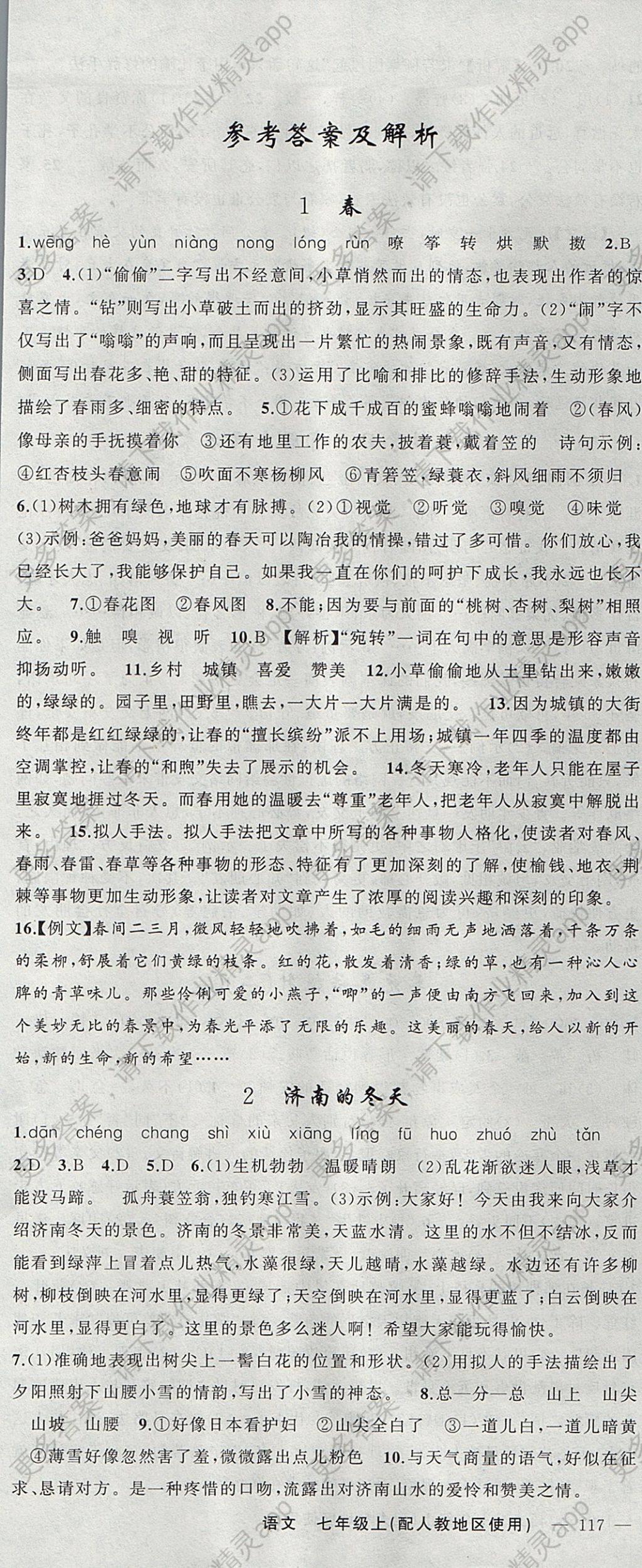 2017年黄冈金牌之路练闯考七年级语文上册人教版 参考答案