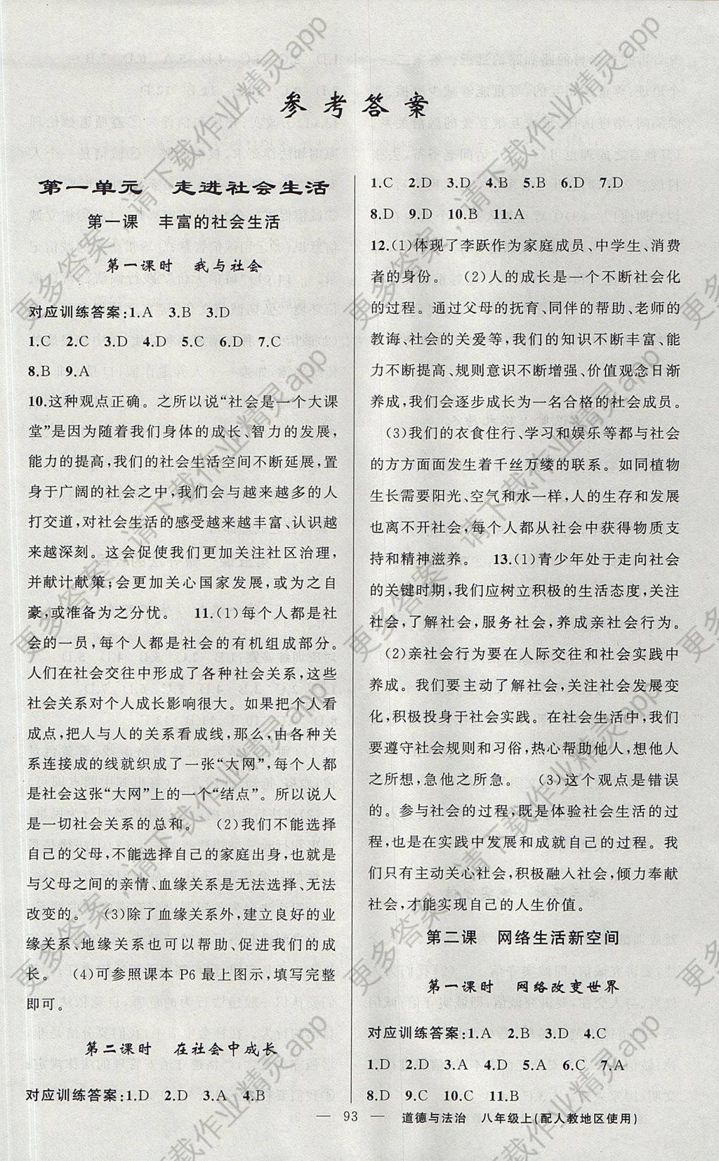 2017年黄冈金牌之路练闯考八年级道德与法治上册人教版 参考答案