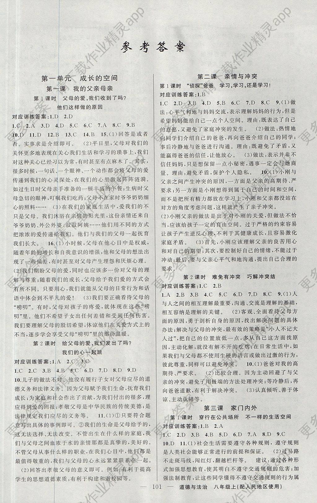 2017年黄冈金牌之路练闯考八年级道德与法治上册人民版 参考答案