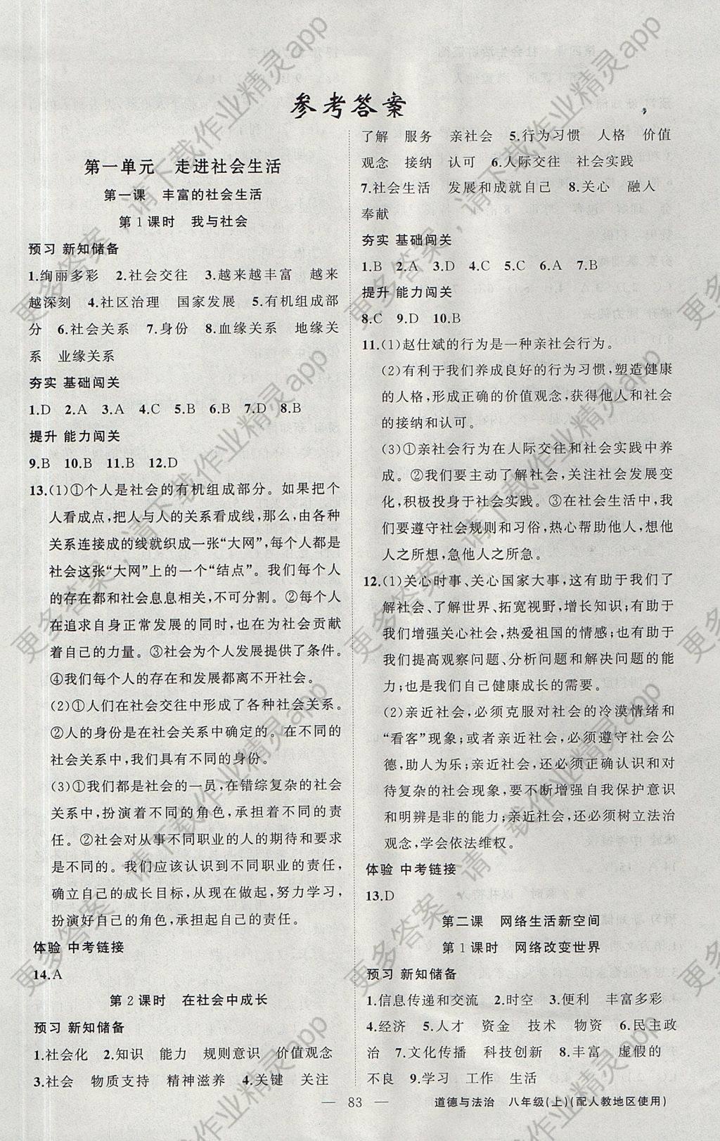 2017年黄冈100分闯关八年级道德与法治上册人教版 参考答案