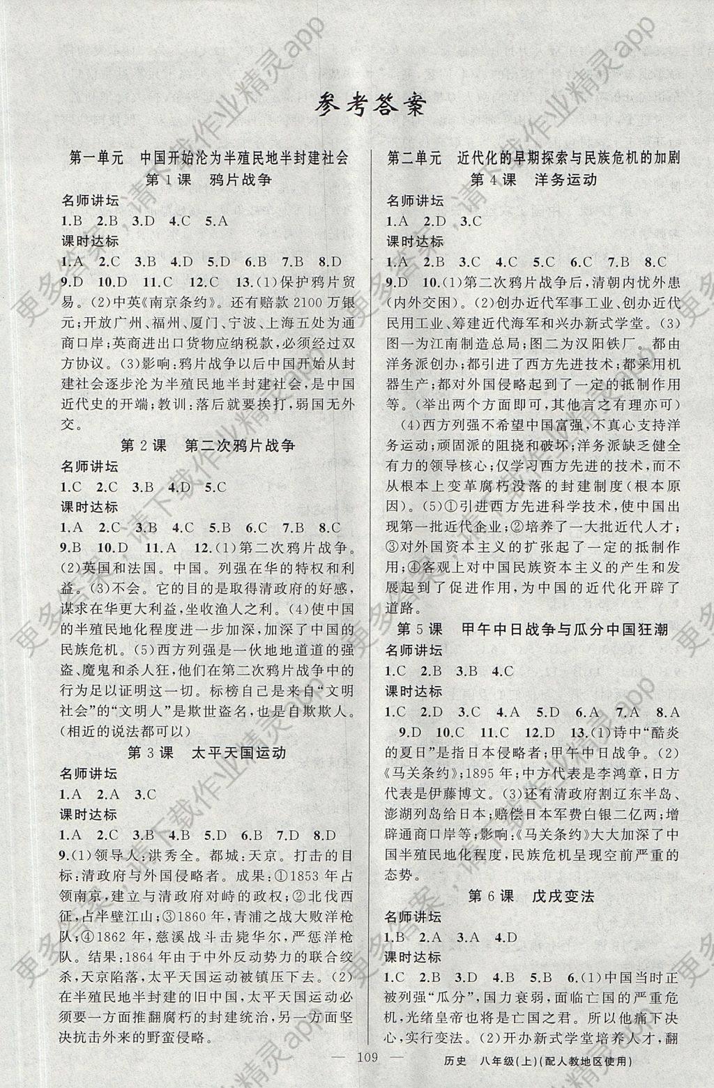 2017年黄冈金牌之路练闯考八年级历史上册人教版 参考答案