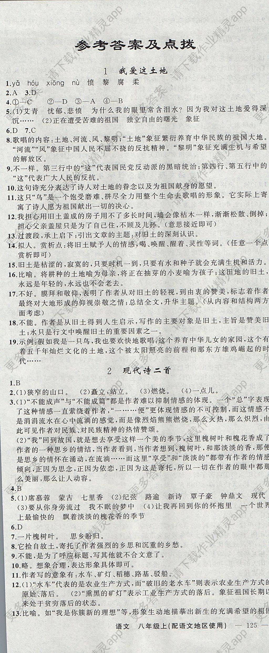 2017年黄冈金牌之路练闯考八年级语文上册语文版 参考答案