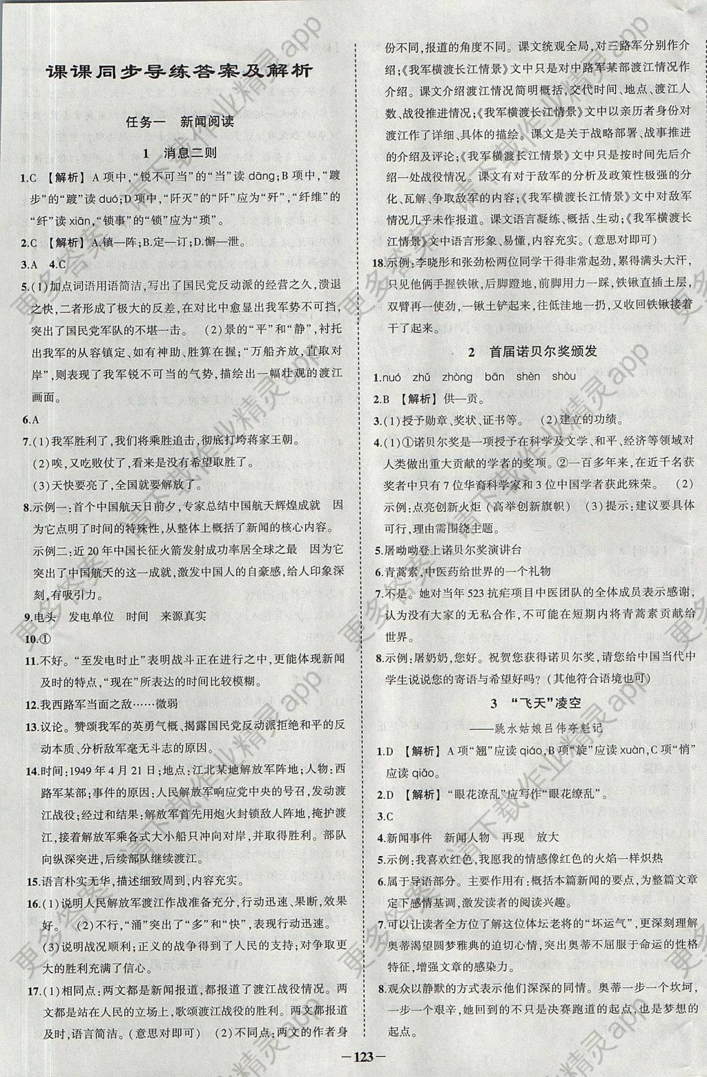 2017年黄冈状元导练导学案八年级语文上册人教版 参考答案