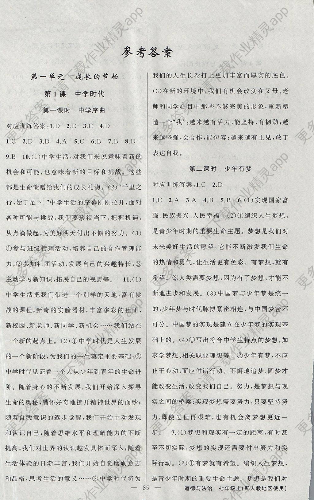 2017年黄冈金牌之路练闯考七年级道德与法治上册人教版 参考答案