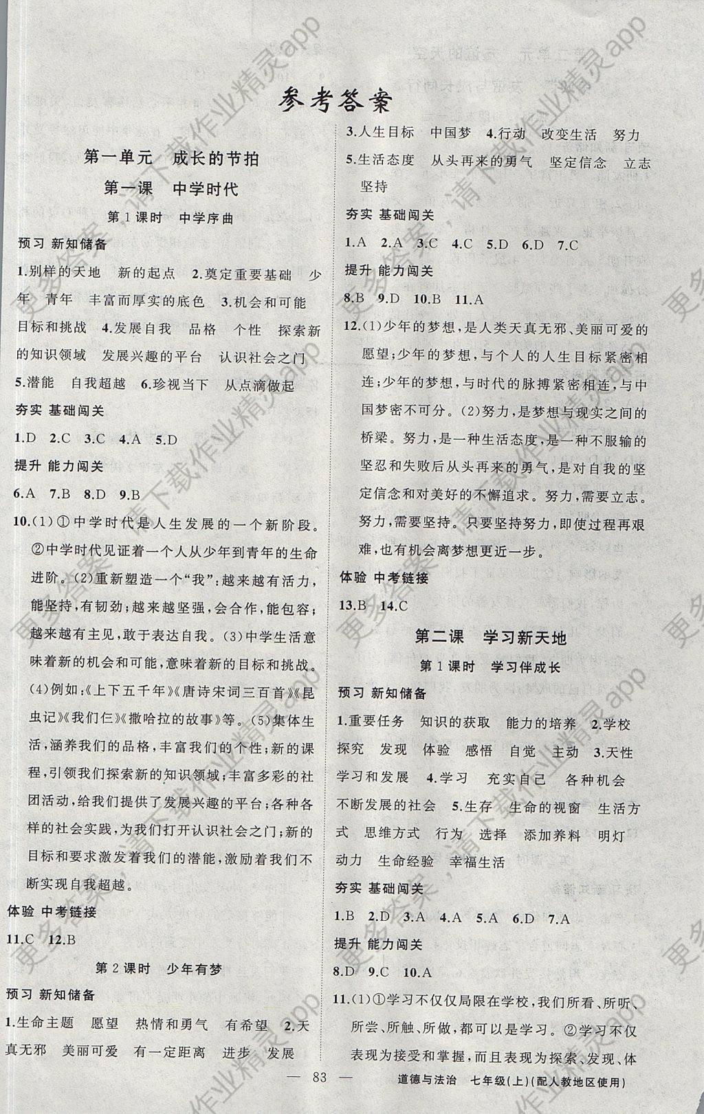 2017年黄冈100分闯关七年级道德与法治上册人教版 参考答案