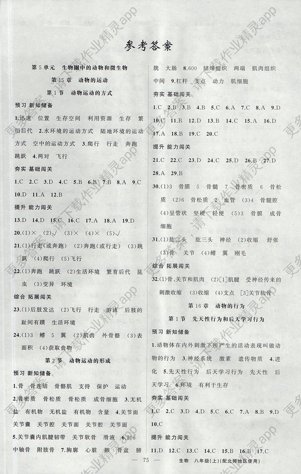 2017年黄冈100分闯关八年级生物上册北师大版 参考答案