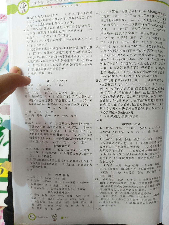 2017年七彩课堂全讲互动精练六年级语文上册人教版答案