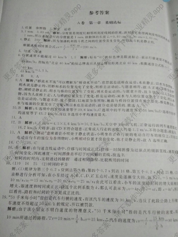 新课堂ab卷八年级上册物理答案