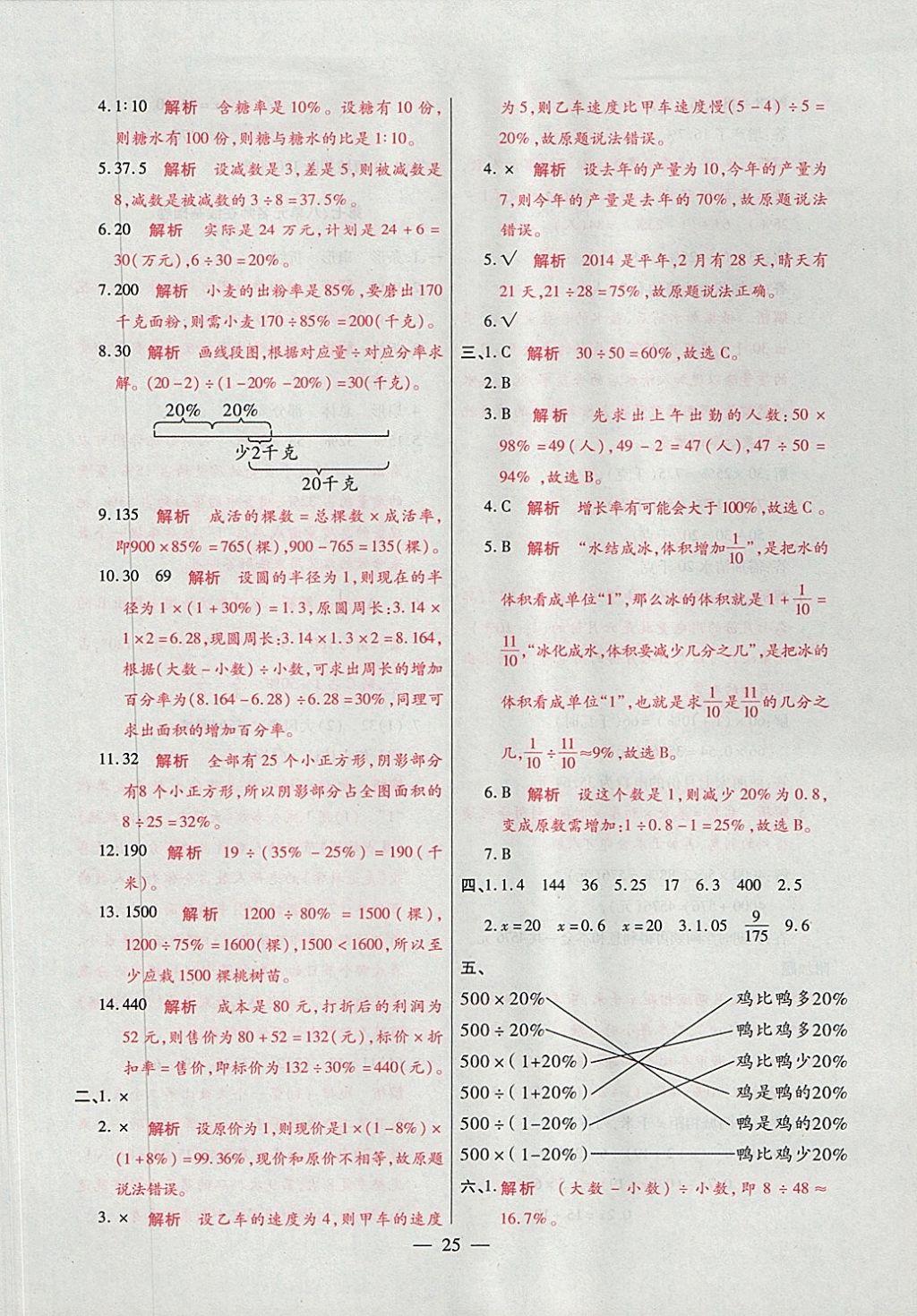 2017年大语考卷六年级数学上册人教版答案