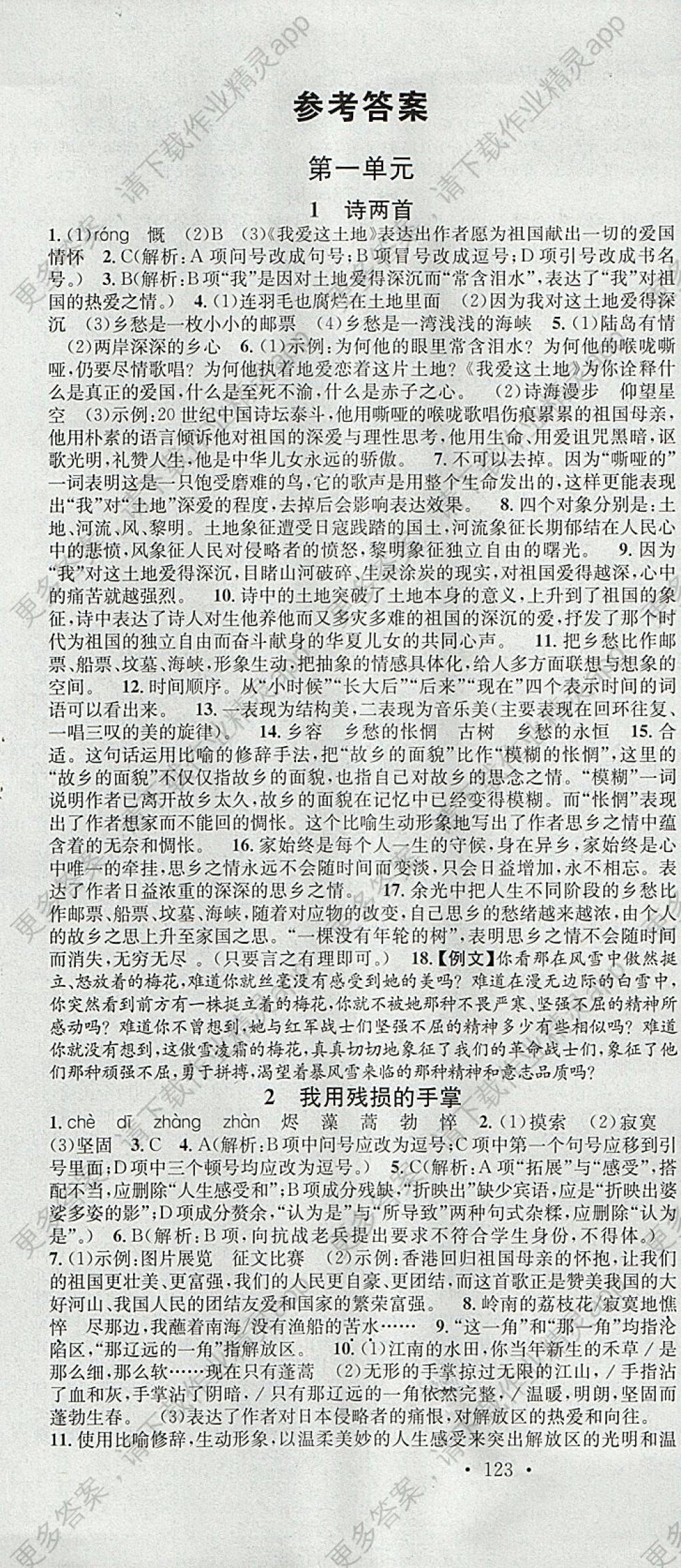 2018年名校课堂滚动学习法九年级语文下册人教版黑龙江教育出版社 参考答案第1页