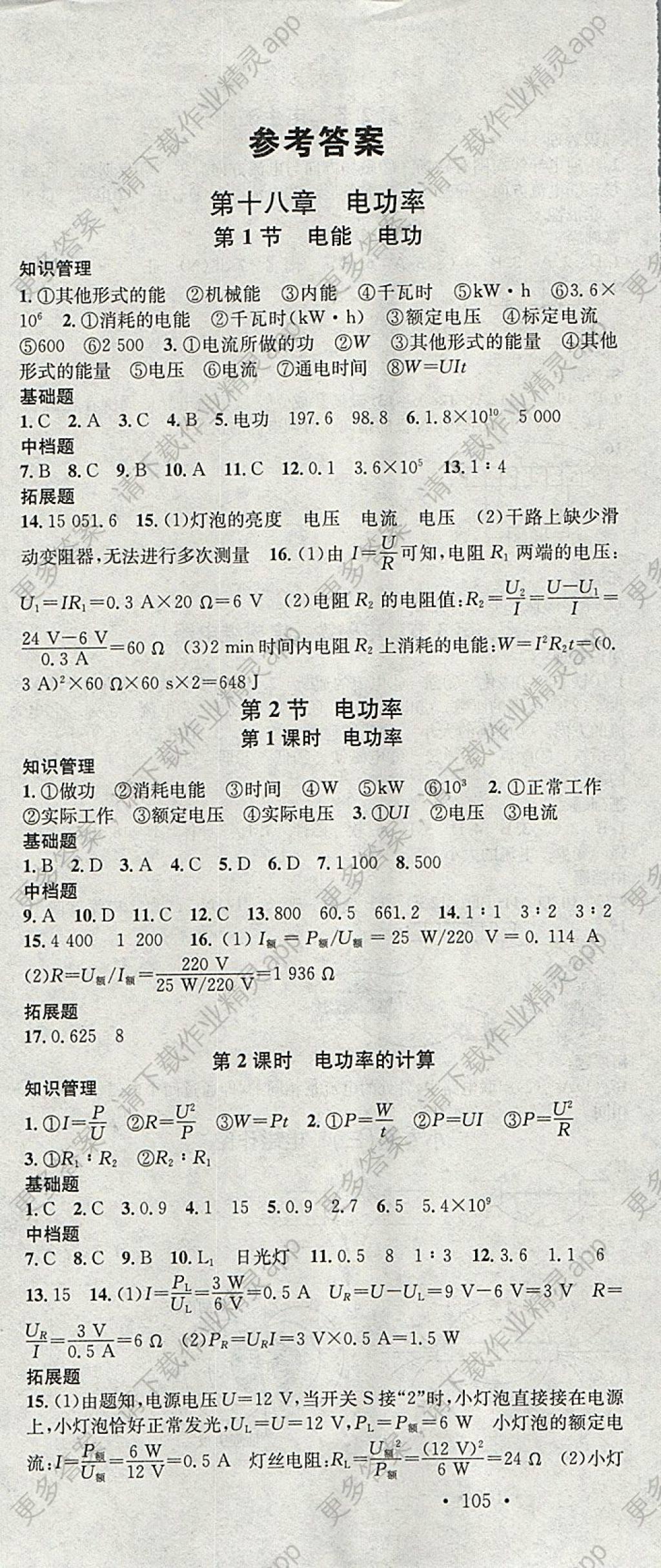 2018年名校课堂滚动学习法九年级物理下册人教版河北适用武汉大学出版社 参考答案第1页