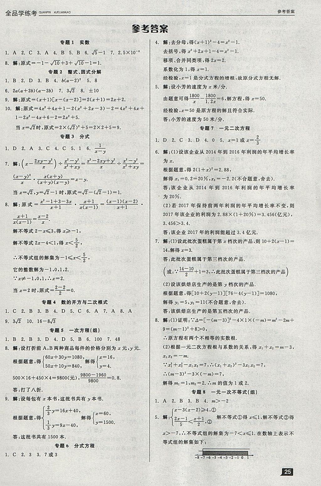 2018年全品学练考九年级数学下册人教版参考答案第1页