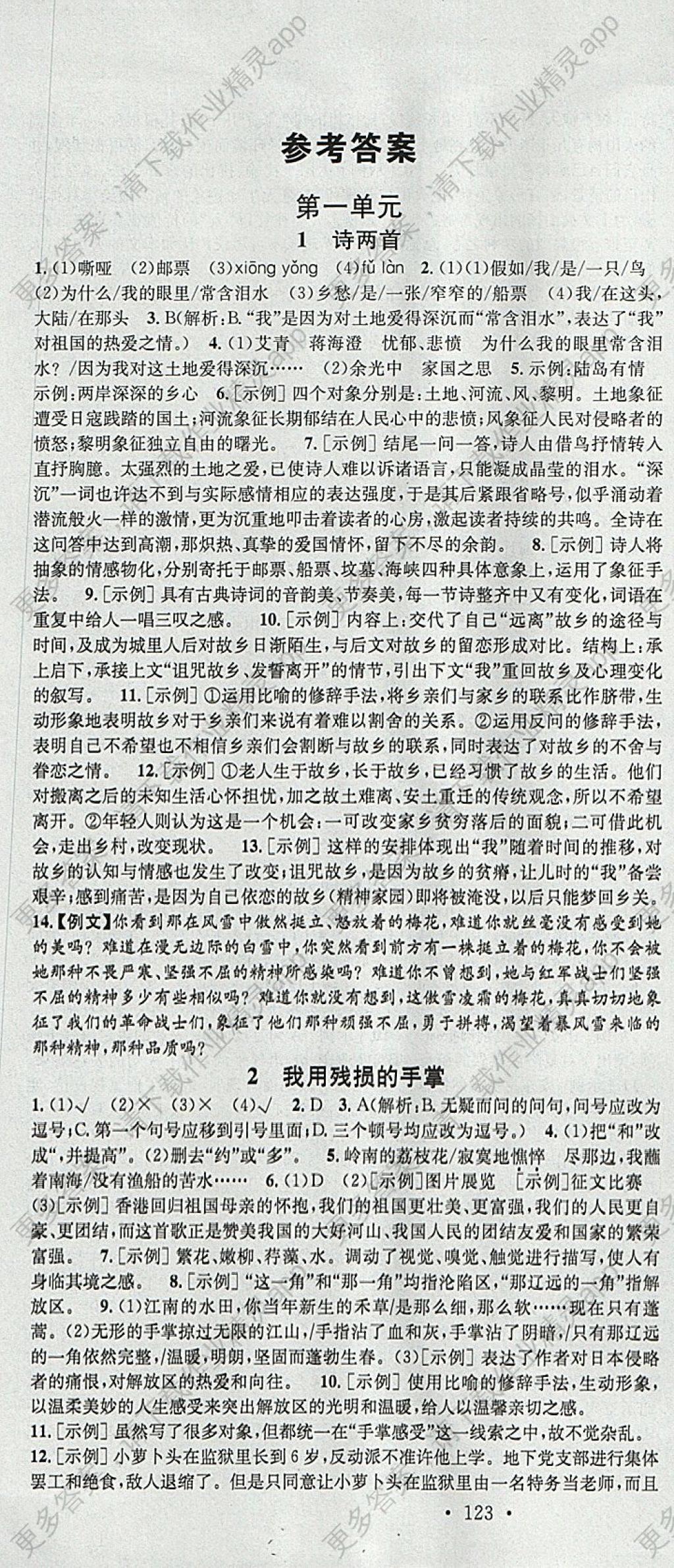 2018年名校课堂滚动学习法九年级语文下册人教版河北适用武汉大学出版社 参考答案第1页