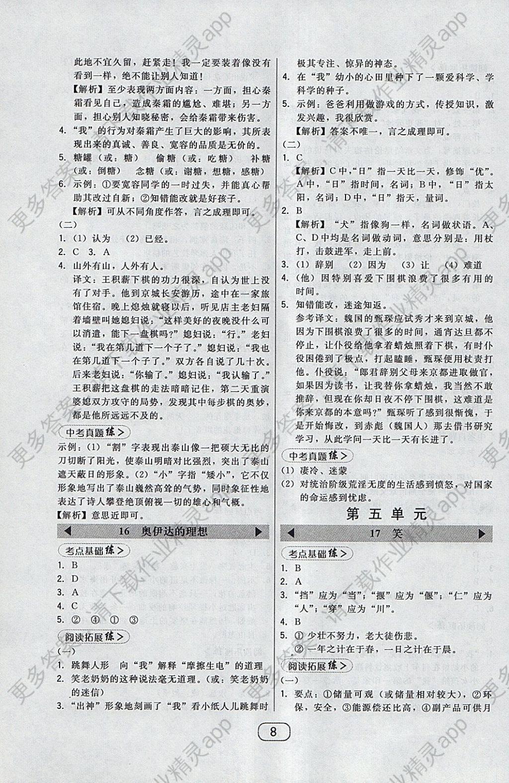 2018年北大绿卡九年级语文下册语文版图片