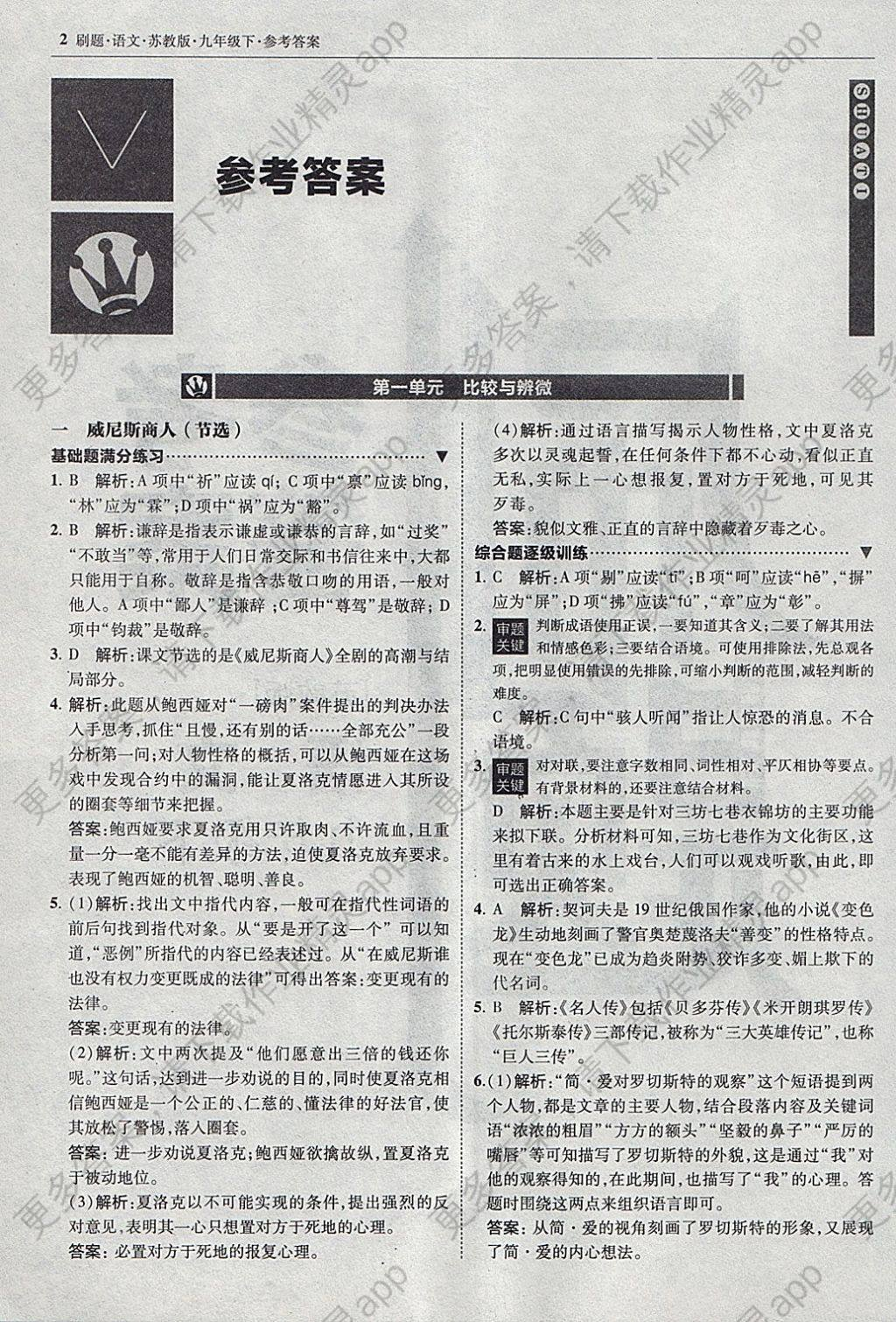 2018年北大绿卡刷题九年级语文下册苏教版图片