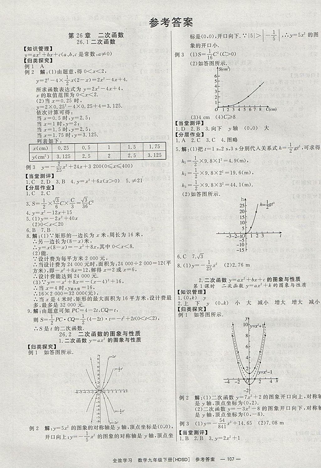 2018年全效学习九年级数学下册华师大版北京时代华文书局参考答案第1页