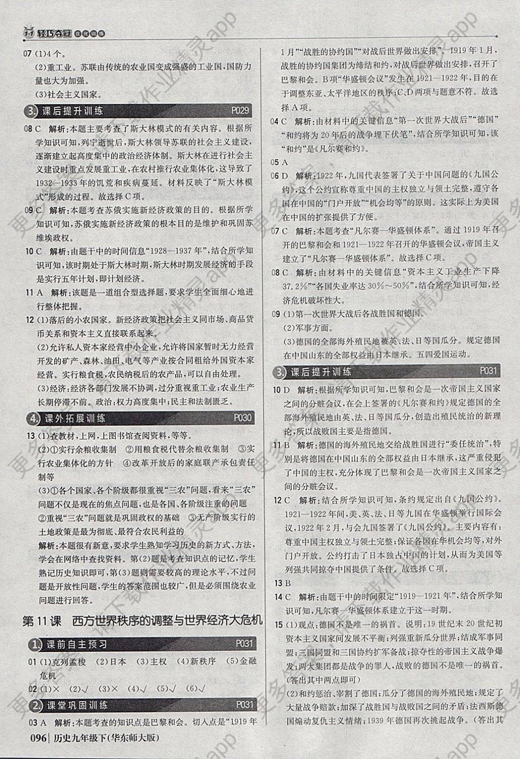 2018年1加1轻巧夺冠优化训练九年级历史下册华师大版